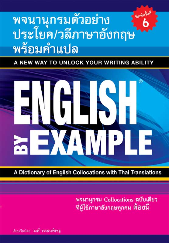 english by_example_cover